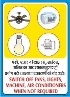 SWITCH OFF FANS, LIGHTS,... (ENG. & HINDI)