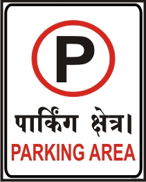 PARKING AREA - PARKING SHKETRA