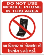 DO NOT USE MOBILE PHONE... AA VISTAR MA MOBILE ..