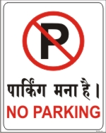 NO PARKING , PARKING MNA HAI