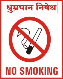 NO SMOKING, DHUMRAPAN NISHEDH(HINDI)